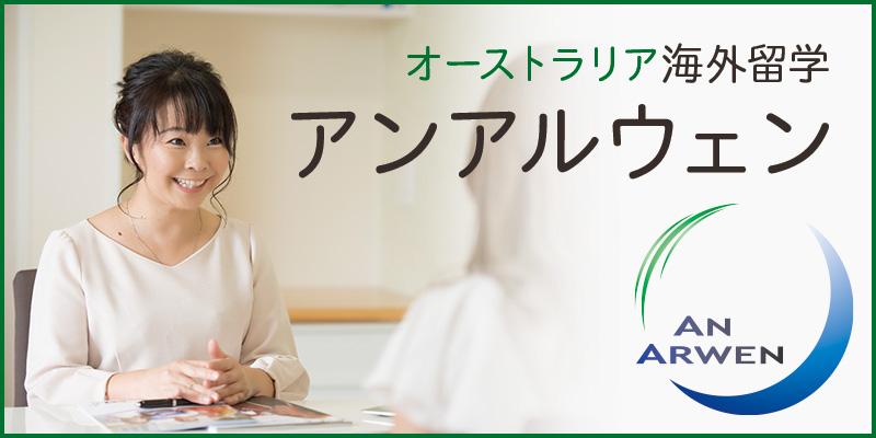 オーストラリア海外留学の夢を叶える留学オフィスアンアルウェン