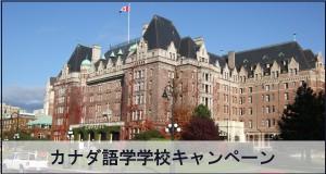 カナダ語学学校キャンペーン
