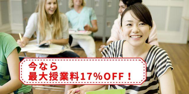 カナダ語学留学、今なら最大授業料17%OFF