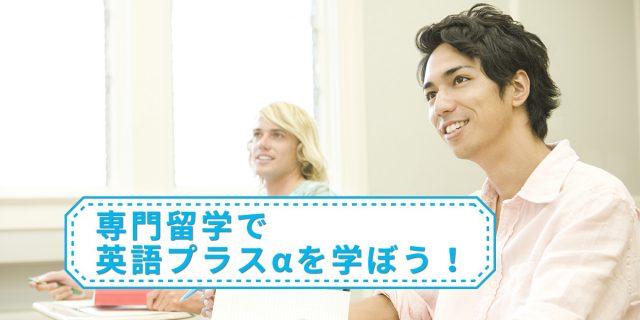 専門留学で英語プラスαを学ぼう